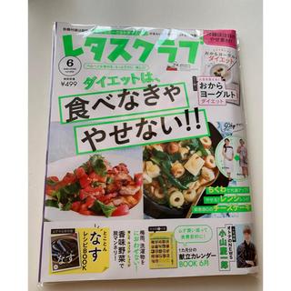 角川書店 - レタスクラブ6月号