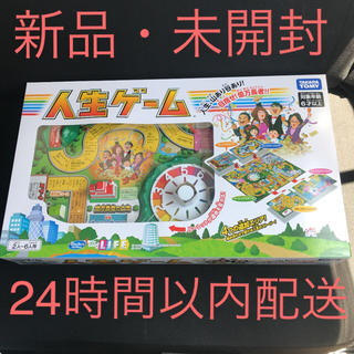 タカラトミー(Takara Tomy)の人生ゲーム 2016(人生ゲーム)