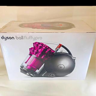 ダイソン掃除機 Dyson Ball Fluffypro