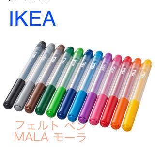 イケア(IKEA)のIKEA カラー フェルト ペン / MALA モーラ(ペン/マーカー)