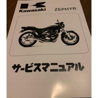 ゼファー400 サービスマニュアル 送料無料 ZEPHYR ゼファー