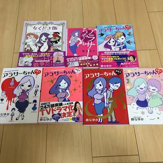 アラサーちゃん まとめ売り7冊(その他)