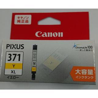 【新品未使用】Canon BCI-371XLY 純正