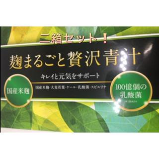麹まるごと贅沢青汁 2個(青汁/ケール加工食品)