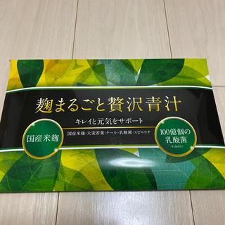 麹まるごと贅沢青汁 30袋(青汁/ケール加工食品)