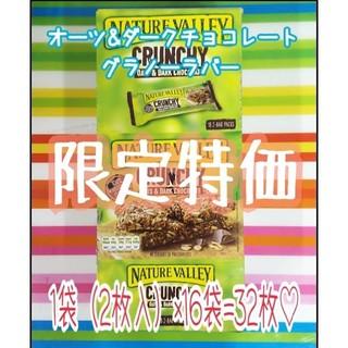 コストコ(コストコ)のコストコ グラノーラバー 16袋(菓子/デザート)