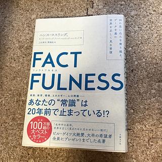 日経BP - FACTFULNESS 10の思い込みを乗り越え、データを基に世界を正しく
