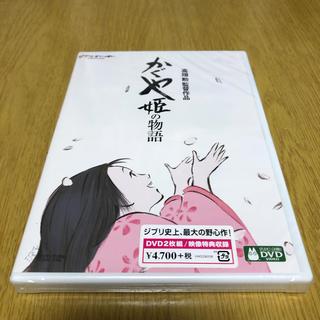 ジブリ(ジブリ)のかぐや姫の物語 DVD(アニメ)