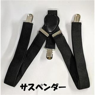 黒色 サスペンダー 美品 デザイン ブラック 黒 アクセント(サスペンダー)
