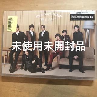 ヘイセイジャンプ(Hey! Say! JUMP)の愛だけがすべて DVD+CD 通常盤(ミュージック)