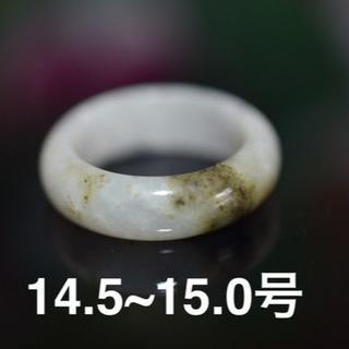 110-11 14.5号〜15.0号 天然 A貨 翡翠 リング 硬玉ジェダイト(リング(指輪))
