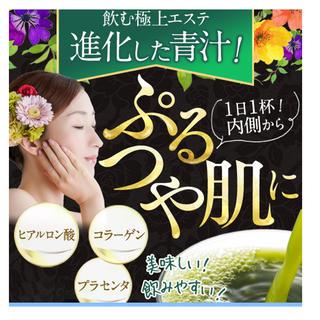 今話題の美魔女の青汁(青汁/ケール加工食品)