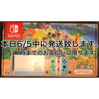 任天堂 - Switch 本体 ニンテンドースイッチ あつまれ どうぶつの森セット