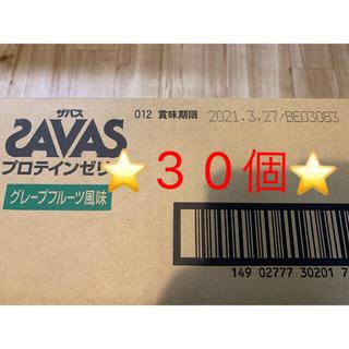 ザバス(SAVAS)の⭐️SAVASザバス プロテインゼリー グレープフルーツ風味 180g 30個(プロテイン)