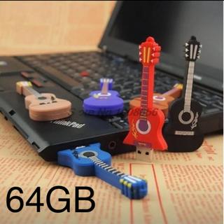 ギター USB  64GB