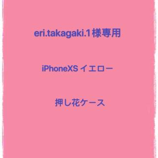 eri.takagaki.1様専用(iPhoneケース)