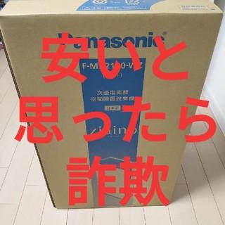 Panasonic - ジアイーノ 2100 4100