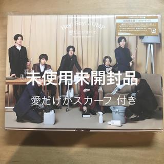 ヘイセイジャンプ(Hey! Say! JUMP)の愛だけがすべて(初回限定盤1 JUMPremium BOX盤)  DVD+グッズ(ミュージック)
