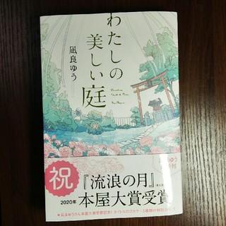 凪良ゆう 最新刊【わたしの美しい庭】(文学/小説)