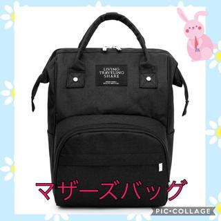 【訳あり】新品✨ 未使用✨ マザーズバッグ マザーズリュック ブラック(マザーズバッグ)
