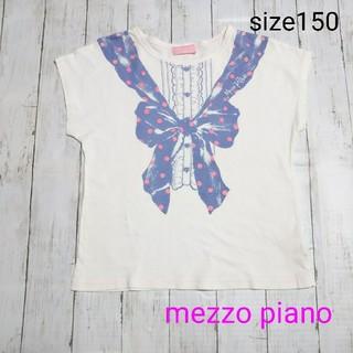 mezzo piano - メゾピアノ ☆  半袖 Tシャツ  150