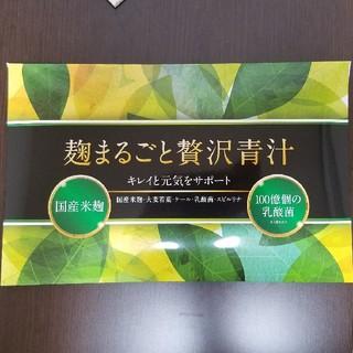 麹まるごと贅沢青汁(青汁/ケール加工食品)