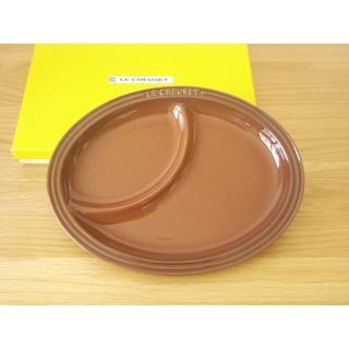 ルクルーゼ(LE CREUSET)のルクルーゼ マルチオーバルプレート チェスナッツ■ 新品 ランチプレート 茶色(食器)