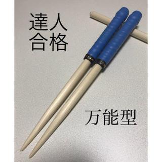 太鼓の達人マイバチ 朴 万能型(その他)