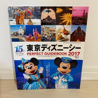 ディズニー(Disney)の東京ディズニ-シ-パ-フェクトガイドブック 15周年保存版 2017(地図/旅行ガイド)