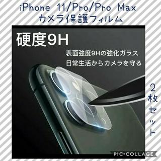 なぎ様専用*iPhone 11 カメラ保護フィルム【2枚】(保護フィルム)