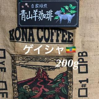 ゲイシャ ナチュラル 200g   自家焙煎 青山羊(コーヒー)