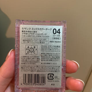 セザンヌケショウヒン(CEZANNE(セザンヌ化粧品))のセザンヌ ミックスカラーチーク 04 ローズ系(7.2g)(チーク)