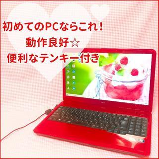 NEC - 初めてのパソコンにおすすめ☆子供から大人まで☆可愛い☆テンキー☆DVDも観れる
