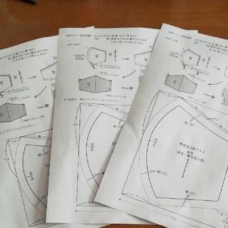 マスク型紙 3種セット(型紙/パターン)