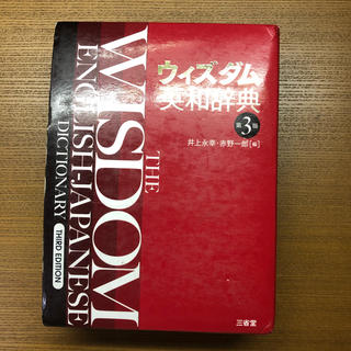 ウィズダム英和辞典 第3版(語学/参考書)