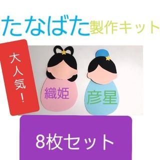 七夕製作キット 8枚セット(型紙/パターン)