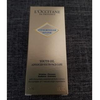 L'OCCITANE - ロクシタン インテンシヴオイル