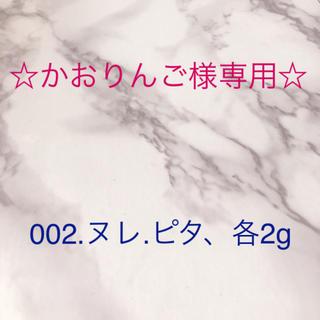 ☆かおりんご様専用☆002.ヌレコ.ピタコ 各2g(カラージェル)