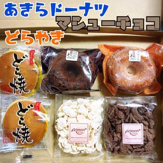 あきらドーナツ&マシューチョコ&どら焼き お菓子詰め合わせ セット(菓子/デザート)