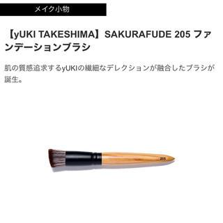 コスメキッチン(Cosme Kitchen)の【yUKI TAKESHIMA】SAKURAFUDE205ファンデーションブラシ(ブラシ・チップ)