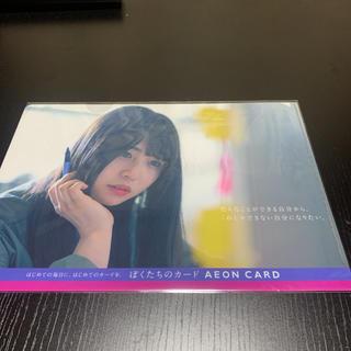 ケヤキザカフォーティーシックス(欅坂46(けやき坂46))のイオンカードクリアファイル 欅坂(アイドルグッズ)