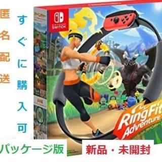 Nintendo Switch - 【新品未開封・匿名配送】リングフィット アドベンチャー