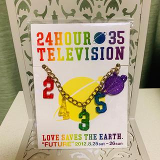 24時間テレビ チャームストラップ(アイドルグッズ)