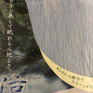 キシリトールシーツ(シーツ/カバー)