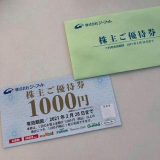 アスビー(ASBee)のジーフット 株主優待  1000円分(ショッピング)