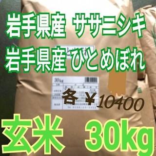 お米 玄米 30kg