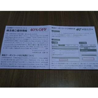 タカラトミー 株主優待 40%OFF(ショッピング)