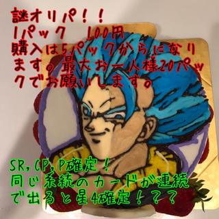 ドラゴンボール(ドラゴンボール)のドラゴンボールヒーローズ  オリパ(シングルカード)