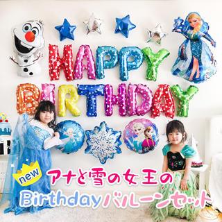 アナと雪の女王の誕生日バルーンセット♡文字カラー変更可♡送料無料(その他)