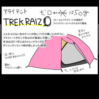アライテント(ARAI TENT)のアライテント トレックライズ0  限定ピンク (登山用品)